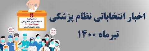 دومین خبرنامه فارسی انجمن ارولوژی ایران
